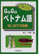 GoGoベトナム語 はじめての会話 (CDブック)(CDブック)