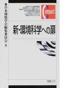 新・環境科学への扉 (有斐閣コンパクト)