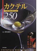 カクテル・ベストセレクション250