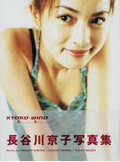 Kyoko‐wind 京風 長谷川京子写真集