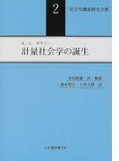 計量社会学の誕生 (社会学調査研究全書)