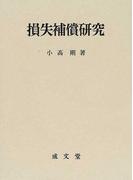 損失補償研究 (名城大学法学会選書)
