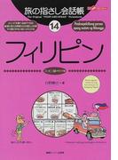 旅の指さし会話帳 14 フィリピン (ここ以外のどこかへ!)