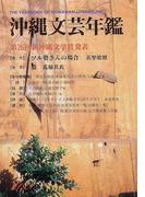 沖縄文芸年鑑 2000