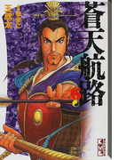 蒼天航路 6 (講談社漫画文庫)(講談社漫画文庫)