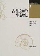 古生物の科学 3 古生物の生活史