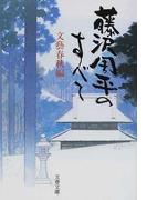 藤沢周平のすべて (文春文庫)(文春文庫)