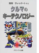 クルマのキーテクノロジー 熊野学がレポートする