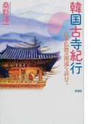 韓国古寺紀行 日本仏教の源流を訪ねて
