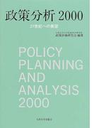 政策分析 2000 21世紀への展望