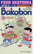 天才バカボン バイリンガル版 3 (講談社バイリンガル・コミックス)