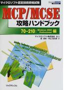 MCP/MCSE攻略ハンドブック マイクロソフト認定技術資格試験 70−210:Windows 2000 Professional編