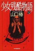 少女残酷物語 (ハルキ・ホラー文庫)