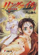 リングテイル 4 魔道の血脈 (電撃文庫)(電撃文庫)