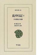 乱中日記 壬辰倭乱の記録 3 (東洋文庫)(東洋文庫)