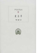 政治学 (西洋古典叢書)