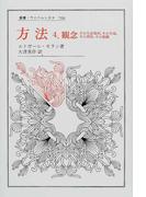 方法 4 観念 (叢書・ウニベルシタス)