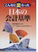 こんなに変わった日本の会計基準 (CK books)