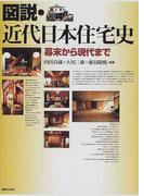 図説・近代日本住宅史 幕末から現代まで