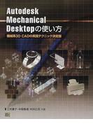 Autodesk Mechanical Desktopの使い方 機械系3D CADの実践テクニック決定版