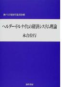 ヘルダー・ドルナイヒの経済システム理論 (神戸大学経済学叢書)