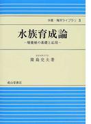 水族育成論 増養殖の基礎と応用 改訂版 (水産・海洋ライブラリ)