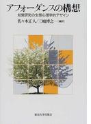 アフォーダンスの構想 知覚研究の生態心理学的デザイン