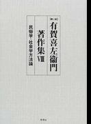 有賀喜左衞門著作集 第2版 8 民俗学・社会学方法論
