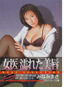 女医濡れた美唇 (グリーンドア文庫 ベスト・セレクション)