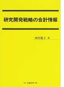 研究開発戦略の会計情報