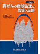 胃がんの病態生理と診断・治療 (大衆医学撰書)