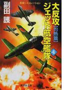 大反攻ジェット航空艦隊 4 (広済堂文庫)(広済堂文庫)
