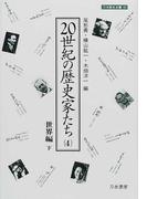 20世紀の歴史家たち 4 世界編 下 (刀水歴史全書)