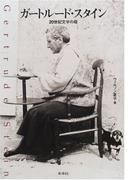 ガートルード・スタイン 20世紀文学の母