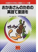 おかあさんのための英語で童話を (中高年力で学ぶ英語シリーズ)
