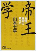 帝王学 「貞観政要」の読み方 (日経ビジネス人文庫)(日経ビジネス人文庫)