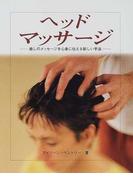 ヘッドマッサージ 癒しのメッセージを心身に伝える新しい手法 (ガイアブックス)