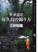 世界遺産屋久島の撮り方 (Shotor travel)