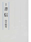 書信 句集 (花神俊英叢書)