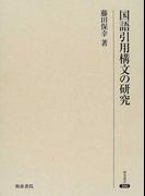 国語引用構文の研究 (研究叢書)