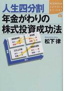 人生四分割年金がわりの株式投資成功法 (Kodansha sophia books)