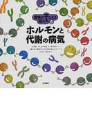 難病の子どもを知る本 6 ホルモンと代謝の病気