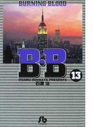 B・B Burning blood 13 (小学館文庫)(小学館文庫)