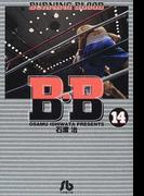 B・B Burning blood 14 (小学館文庫)(小学館文庫)
