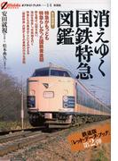 消えゆく「国鉄特急」図鑑 (オフサイド・ブックス)(オフサイド・ブックス)