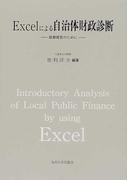 Excelによる自治体財政診断 政策提言のために