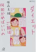 ダイエットご飯は何回かめばいいの (講談社+α文庫)(講談社+α文庫)