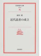 近代読者の成立 (岩波現代文庫 文芸)(岩波現代文庫)