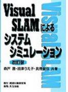 Visual SLAMによるシステムシミュレーション 改訂版