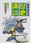 一竜斎貞水の歴史講談 6 剣の達人